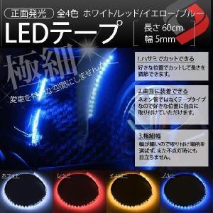 LEDテープ 内装電飾 5mm幅 正面発光 60cm 全4色 シェアスタイル [A]|ss-style8