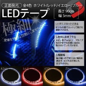 LEDテープ 内装電飾 5mm幅 正面発光 90cm 全4色 シェアスタイル [A]|ss-style8