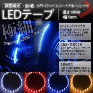 LEDテープ 内装電飾 5mm幅 側面発光 60cm 全4色 シェアスタイル [A]|ss-style8