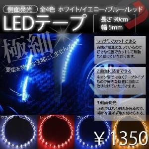 LEDテープ 内装電飾 5mm幅 側面発光 90cm 全4色 シェアスタイル [A]|ss-style8