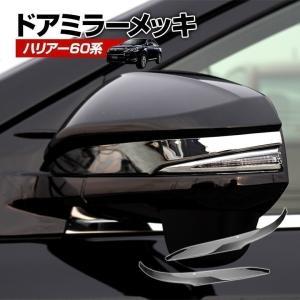 ドアミラーメッキ ハリアー 60系専用 TOYOTA トヨタ ABS樹脂メッキ加工 2ピースセット