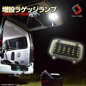 LED ノア ヴォクシー 80系 専用 ラゲッジ増設用LEDランプセット シェアスタイル [A]|ss-style8