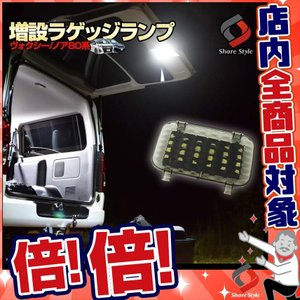 LED ノア ヴォクシー 80系 専用 ラゲッジ増設用LEDランプセット シェアスタイル