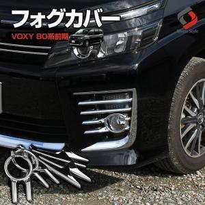 メッキパーツ ヴォクシー voxy 80系 TOYOTA 専用 フォグカバー ABS樹脂製 メッキ仕上げ シェアスタイル [A]|ss-style8