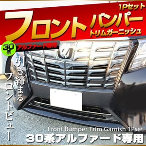 TOYOTA 30系 アルファード 専用 フロントバンパートリムガーニッシュ 1P ステンレス製 シェアスタイル [A]|ss-style8