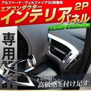 30系 ヴェルファイア アルファード 専用 エアコンダクター インテリアパネル エアコン吹き出し口装飾パネル 2P 30系 後期装着可 シェアスタイル [K]|ss-style8