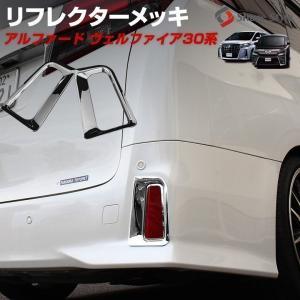 メッキパーツ ヴェルファイア 30系 アルファード 30系 リフレクターメッキガーニッシュ リフレクター周りをメッキで彩る 30系 後期装着可 シェアスタイル [K]|ss-style8