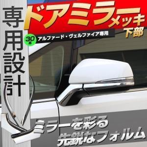 メッキパーツ アルファード alphard ヴェルファイア vellfire 30系 ドアミラーウィンカーリム 下部 4P カバー TOYOTA トヨタ メッキ加工 シェアスタイル [A]|ss-style8