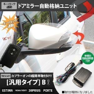ドアミラー格納 トヨタ キーレス連動ドアミラーオート格納ユニット Bタイプ