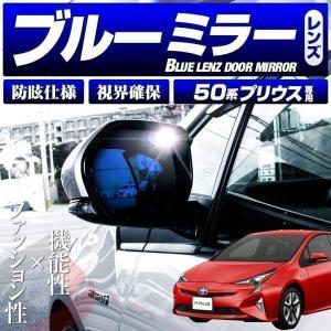 ミラー プリウス prius 50系 ブルーミラーレンズサイドミラー ドアミラー シェアスタイル [J]|ss-style8