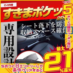 C-HR すきまポケット 2P TOYOTA CHR トヨタ シェアスタイル [J]|ss-style8