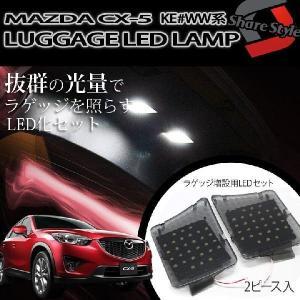LED CX-5 KE##系 専用 ラゲッジ増設用 LEDランプセット ラゲッジランプ シェアスタイル [A]|ss-style8