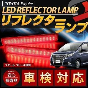 LED エスクァイア esquire トヨタ TOYOTA 光るLEDリフレクターランプ [レッド] シェアスタイル [A]|ss-style8