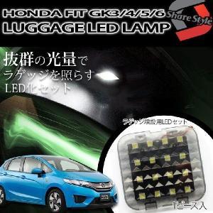 LED フィット GK3 4 5 6 新型 専用 ラゲッジ増設用LEDランプセット シェアスタイル [J][K]|ss-style8