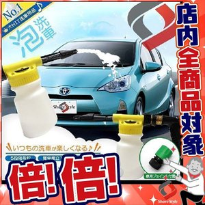 洗車用カーフォームガン/洗車ガン/カーシャンプーガン 6段階希釈 シェアスタイル [A]|ss-style8