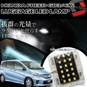 LED フリード GB3 4系 専用 ラゲッジ増設用LEDランプセット ラゲッジランプ シェアスタイル [J][A]|ss-style8