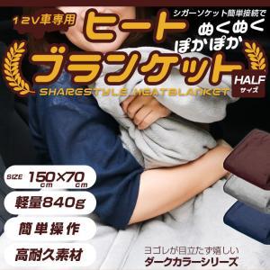 シガーソケット 電気毛布 ヒートブランケット 車内用 12V...