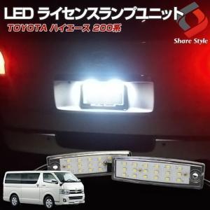 LED ライセンスランプ 200系 ハイエース専用 ナンバー灯 2ピース シェアスタイル [A]|ss-style8