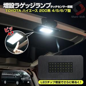 LED ハイエース 200系 4型専用 ラゲッジ増設用LEDランプセット シェアスタイル [A]|ss-style8