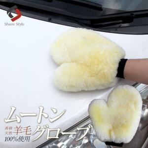 シェアスタイル 洗車用ムートングローブ(ベージュ) 羊毛10...