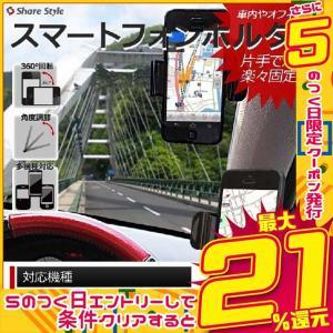 スマ-トフォンホルダーC車載用 スマホホルダー|ss-style8
