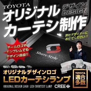 LED カーテシ ロゴ発光デザイン ドアカーテシランプ オリジナル制作依頼ページ TOYOTA トヨタ|ss-style8