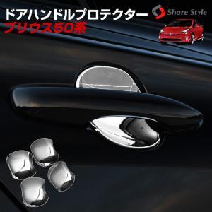 メッキパーツ プリウス prius 50系 ドアハンドル プロテクター シェアスタイル [J]|ss-style8