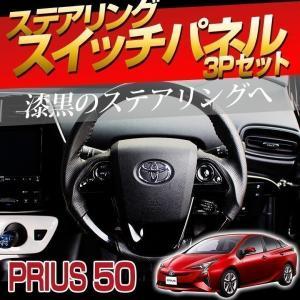 プリウス 50 ステアリングスイッチパネル 3p ハンドル ガーニッシュ ドレスアップパーツ PRIUS 50系 TOYOTA トヨタ シェアスタイル [J][A]|ss-style8