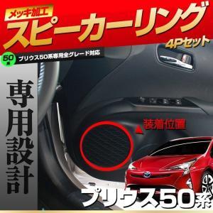 内装パーツ プリウス prius 50系 スピーカーリング 4P シェアスタイル [J]|ss-style8