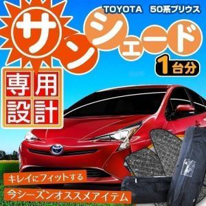 サンシェード プリウス prius 50系 日除け 遮光 TOYOTA 車種別設計 シェアスタイル [J]|ss-style8