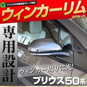 外装パーツ プリウス prius 50系 ウィンカーリム ミラーガーニッシュ 2p シェアスタイル [J]|ss-style8