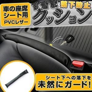 シートの隙間に落ちるのを未然に防ぐすきまクッション 簡単装着 合皮レザーだから見た目高級感アップ シェアスタイル [J]|ss-style8