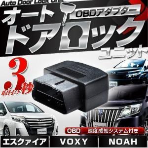 ヴォクシー ドアロック ノア エスクァイア 80 OBD オートドアロックユニット シェアスタイル [A]|ss-style8