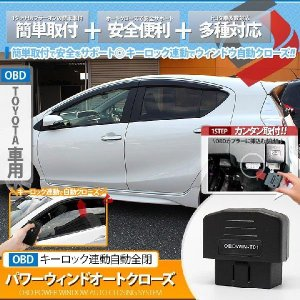 オートウィンドウクローズユニット トヨタ用 OBDキーロック連動 シェアスタイル [A]|ss-style8