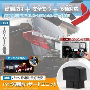トヨタ専用(TOYOTA)プリウス アルファードヴェルファイアなど 簡単取付けバック連動ハザードユニット 事故防止に安全向上にオススメ シェアスタイル [A]|ss-style8