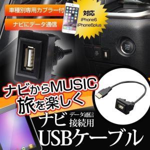 ナビデータ通信用USBケーブル メーカー別専用設計 サービスホールに取り付け可能 シェアスタイル [A]|ss-style8