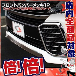 TOYOTA トヨタ 30系 ヴェルファイア エアロ車 専用 フロントバンパートリムメッキ 1P シェアスタイル [A]|ss-style8