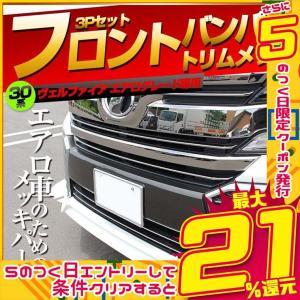 TOYOTA トヨタ 30系 ヴェルファイア エアロ車 専用 フロントバンパートリムメッキ 3P シェアスタイル [J]|ss-style8