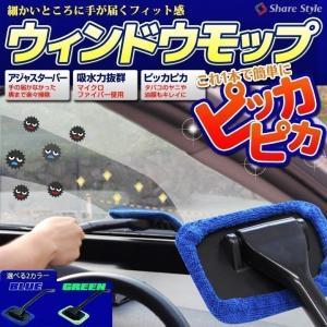 ウィンドウモップ/車の窓拭き/ハンディモップ カラーは2種類 グリーンとブルーをご用意 アタッチメントで簡単組み立て 専用スプレー付属 シェアスタイル [J]|ss-style8