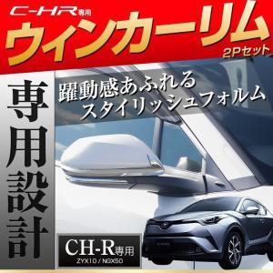 C-HR専用 ウィンカーリム シェアスタイル [A]|ss-style8