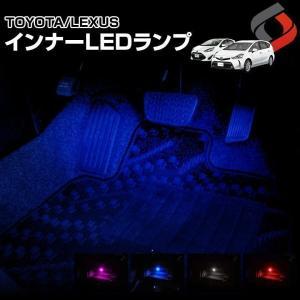LED レクサス lexus 車汎用 TOYOTA トヨタ  LEDインナーランプ フットランプに ...