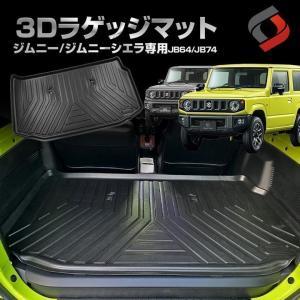 ジムニー/ジムニーシエラ JB64/JB74 3D ラゲッジマット 内装 トランク ラゲッジ 防水 ...