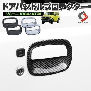 ジムニー ジムニーシエラ JB64 JB74 専用 ドアハンドルプロテクター 2P メッキ カーボン...