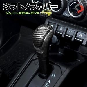 ジムニー ジムニーシエラ JB64 JB74 専用 シフトノブカバー インパネ 内装 インテリア パ...