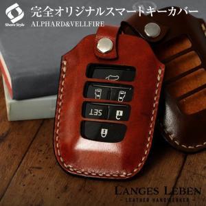 予約 受注生産 革製キーカバー 本革 アルファード ヴェルファイア 30系 日本製 スマート ランゲスレーベン  リレーアタック 非対応 シェアスタイル [K] ss-style8
