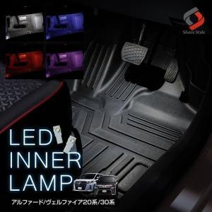 アルファード ヴェルファイア 20系 30系 前期 後期 対応 フットランプ 2p LED シェアス...