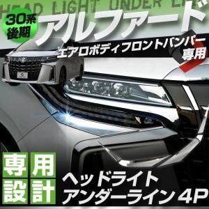 アルファード30系後期エアロボディフロントバンパー専用 ヘッドライトアンダーライン4P メッキ 外装 ドレスアップ  トヨタ カスタム シェアスタイル [K]|ss-style8