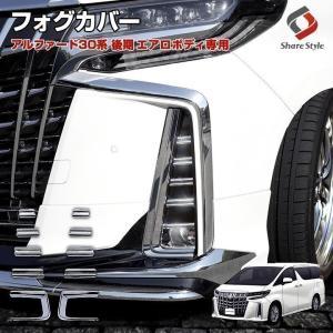 アルファード 30系 後期 エアロボディ専用 フォグカバー10p ABS樹脂メッキ加工 車種別専用設計 ガーニッシュ ドレスアップ カスタムパーツ シェアスタイル [K]|ss-style8