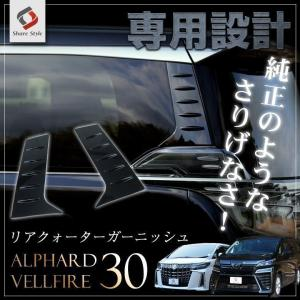 ヴェルファイア アルファード 30系専用 リアクォーター 30系 後期装着可 シェアスタイル [A]|ss-style8