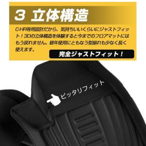 C-HR 前期 後期 3Dフロアマット C-HR 前期 後期 専用設計 3Dレザー調フロアマット フロント2P シェアスタイル|ss-style8|05